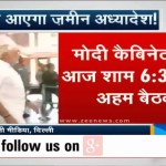 Modi Cabinet meeting at 6:30 pm today, may take a call on Land Bill